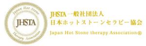 JHSA_ロゴ